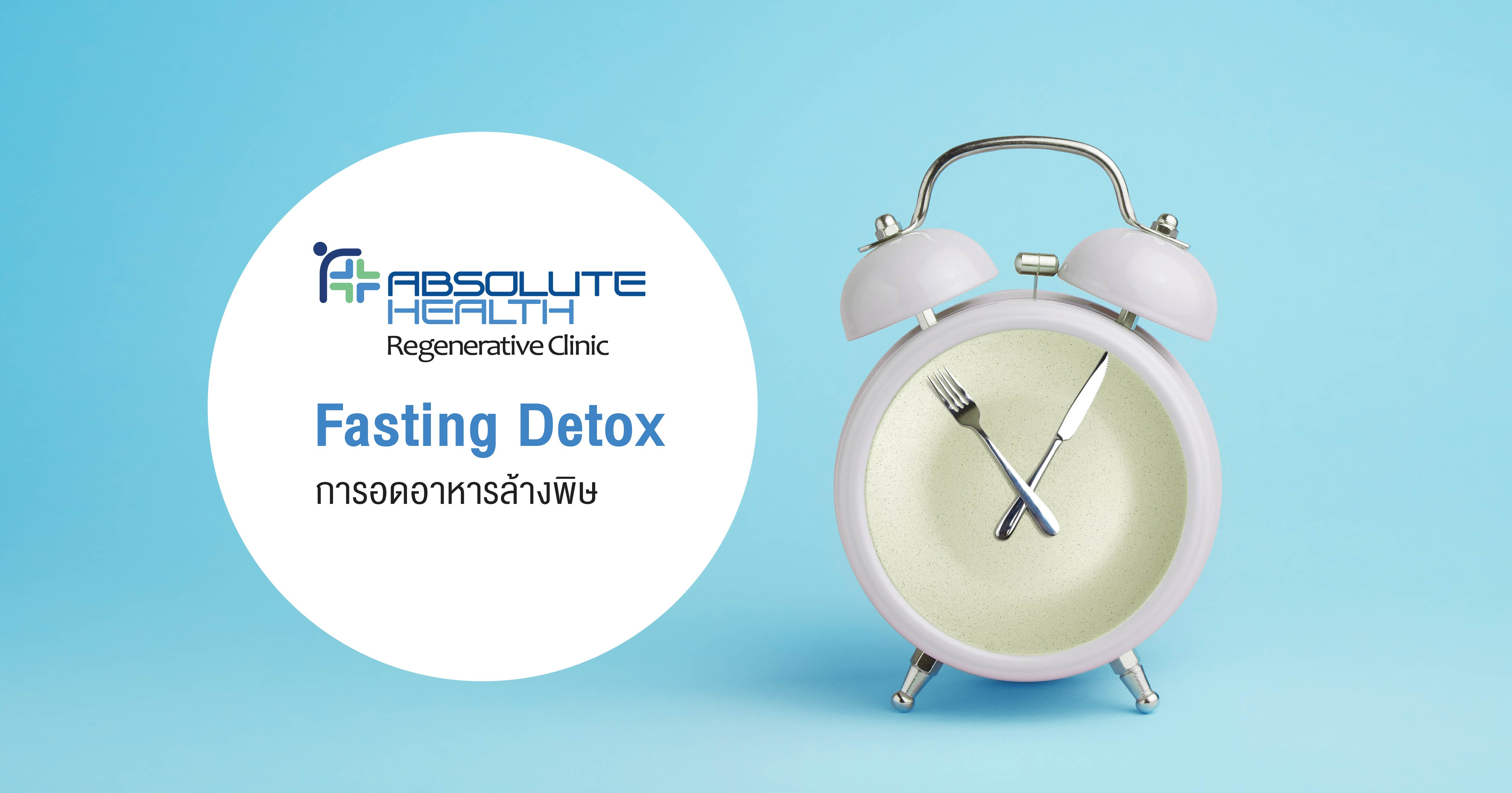 All about Detoxification through Fasting